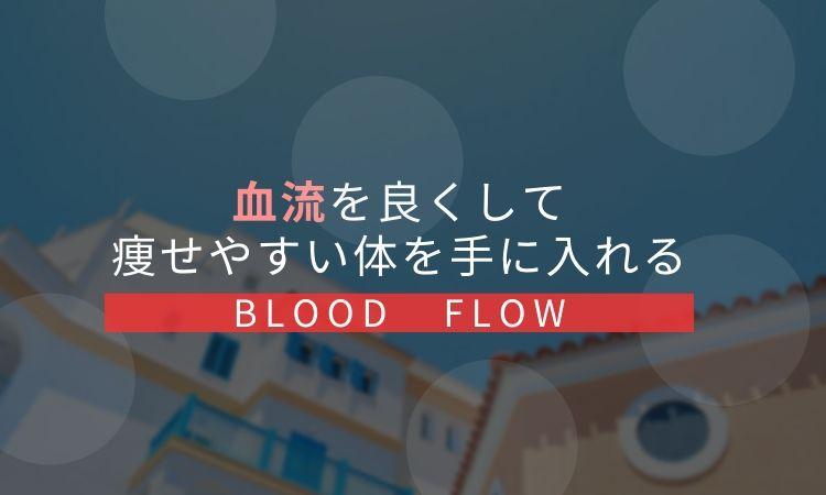 血流を良くして痩せる