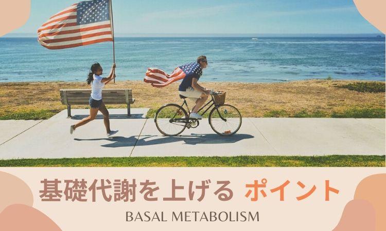 痩せ効率UP!!基礎代謝を高めるために意識するポイント