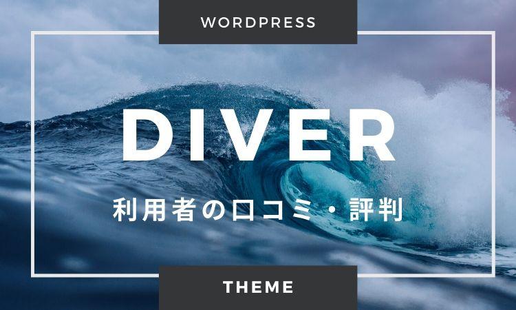 diver_repute