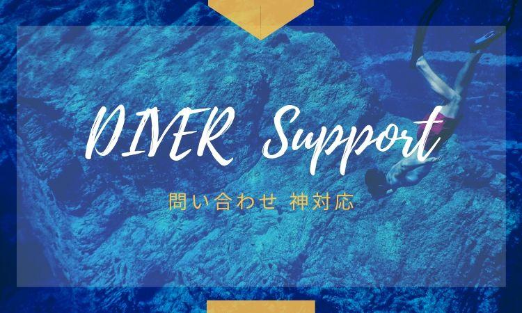 diver サポート 問い合わせ