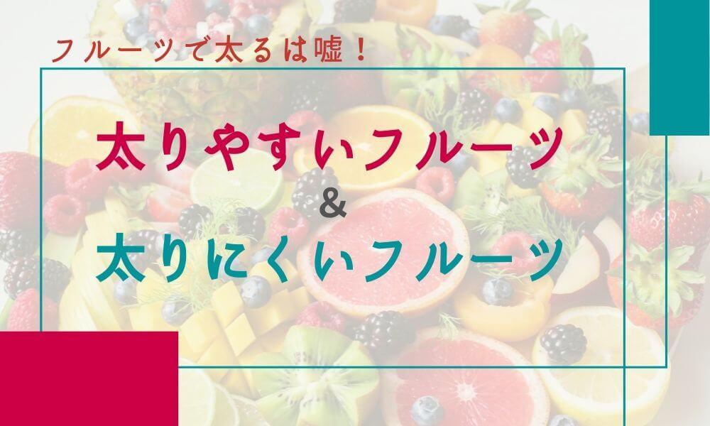 太りやすいフルーツ&太りにくいフルーツ記載