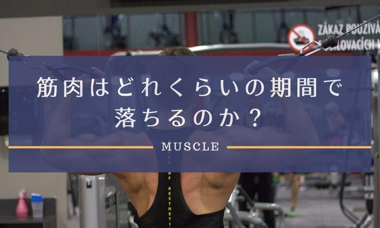筋肉はどれくらいの期間で落ちるのか