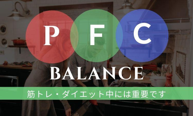 【コレだけ】PFCバランスの調整で[筋トレ][ダイエット]を成功できる