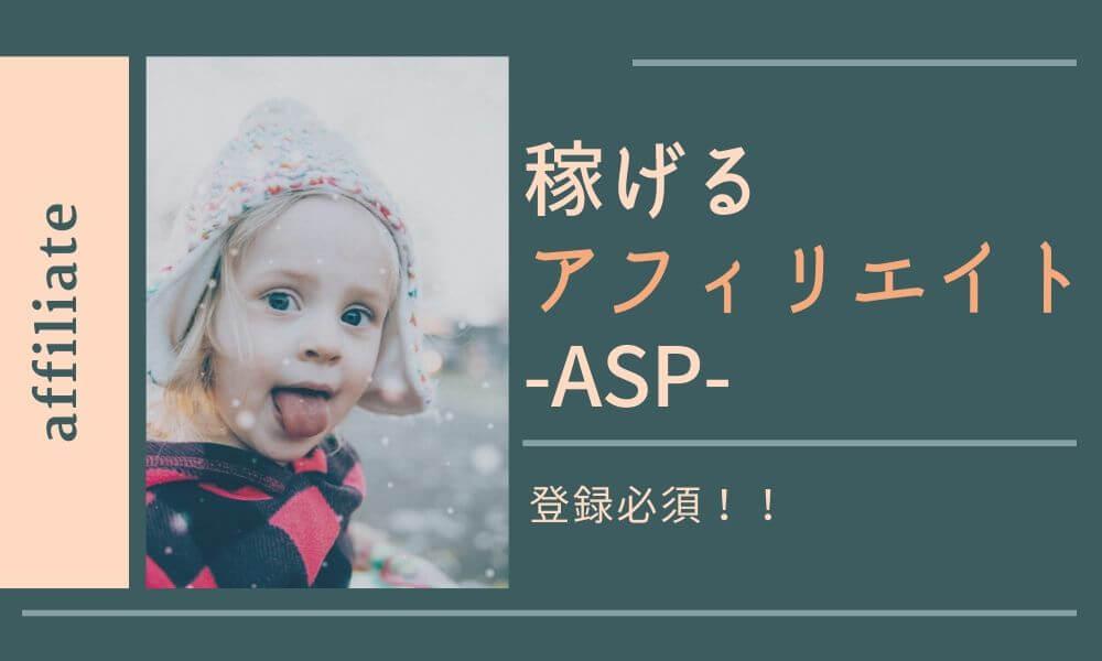稼げるアフィリエイト‐ASP-