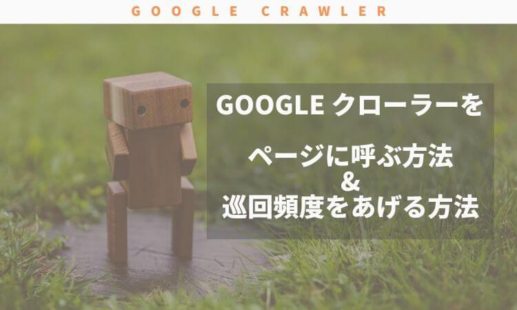 Google クローラーをページに呼ぶ方法 & 巡回頻度をあげる方法