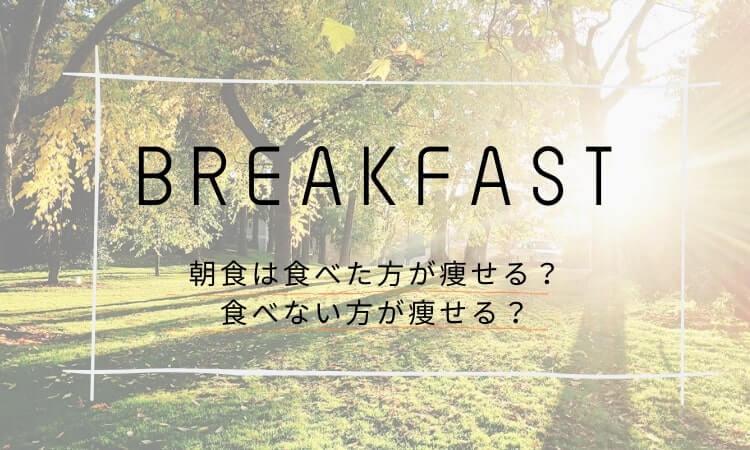 痩せるには朝食が必要か