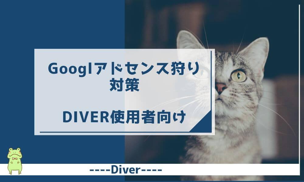 アドセンス狩りの対策|Diver使用者向けに解説