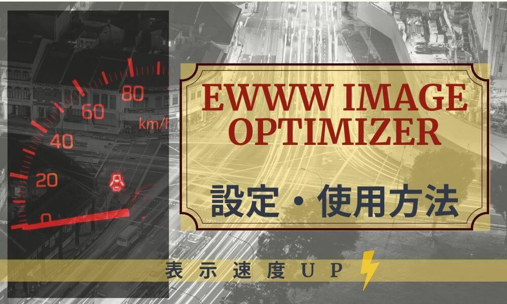 EWWW Image Optimizer の設定・使用方法