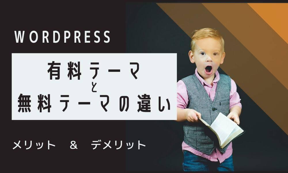 WordPress 有料テーマと無料テーマの違い