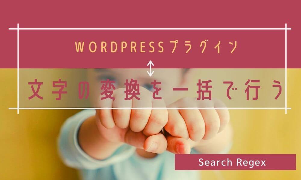 Wordpress で文字の置換を一括で行う方法