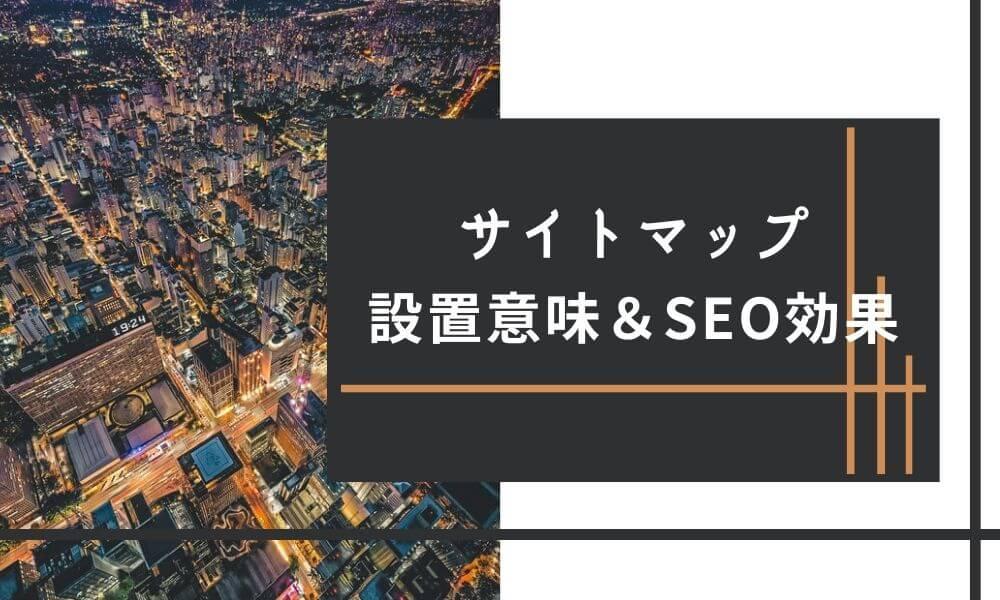 サイトマップの設置意味とSEO効果