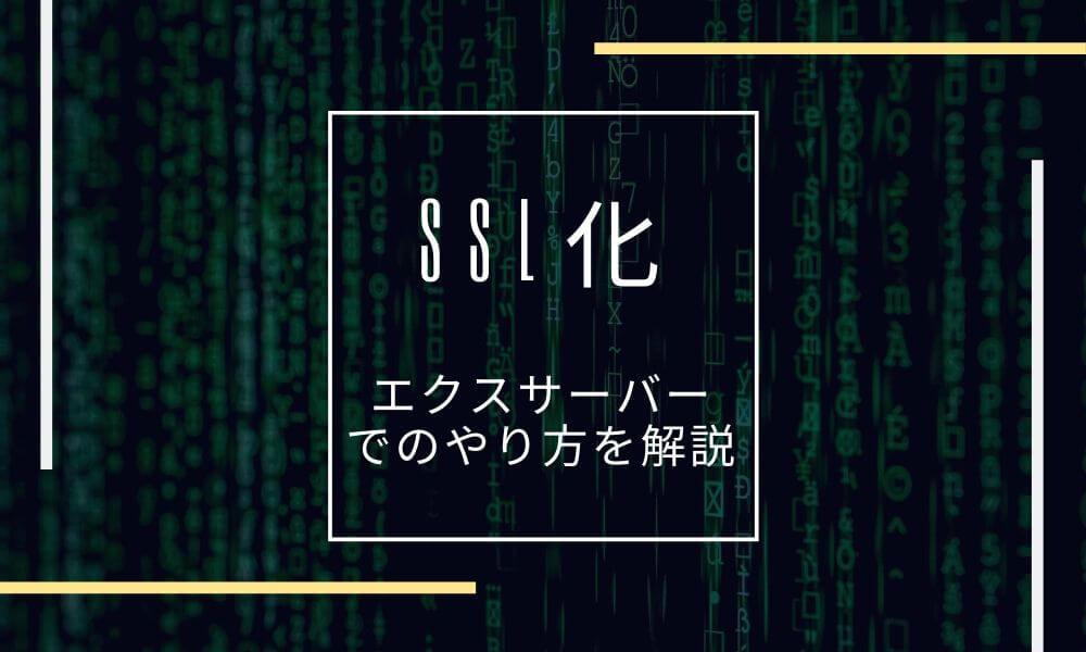 SSL化-エックスサーバーでの設定方法