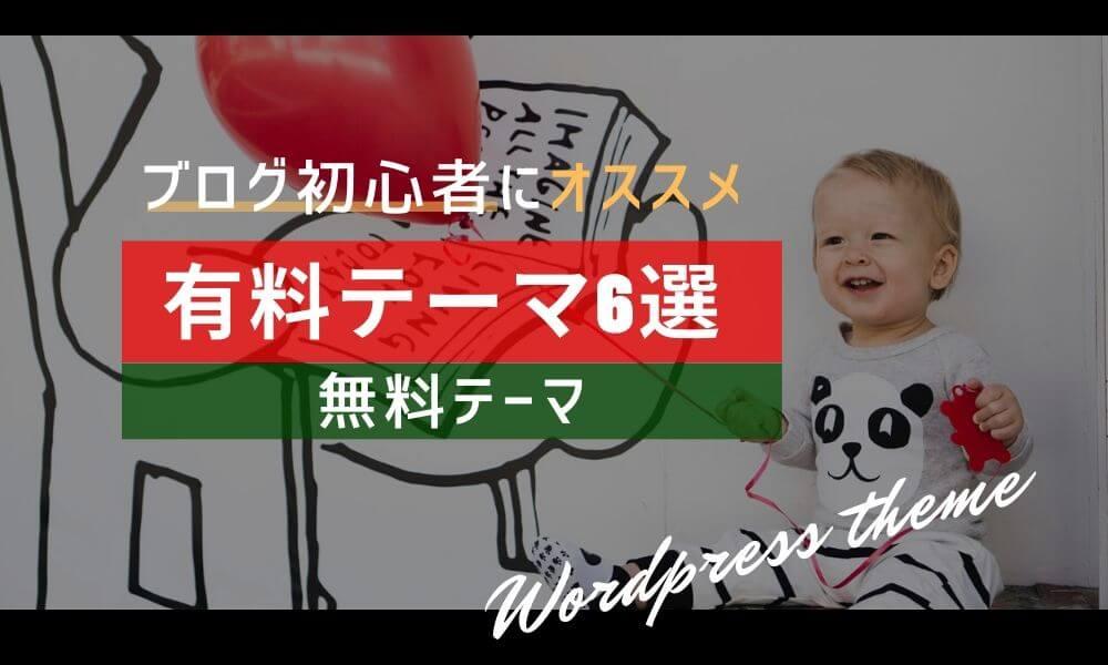 Wordpress(ワードプレス) 有料テーマ 6選 +無料テーマ