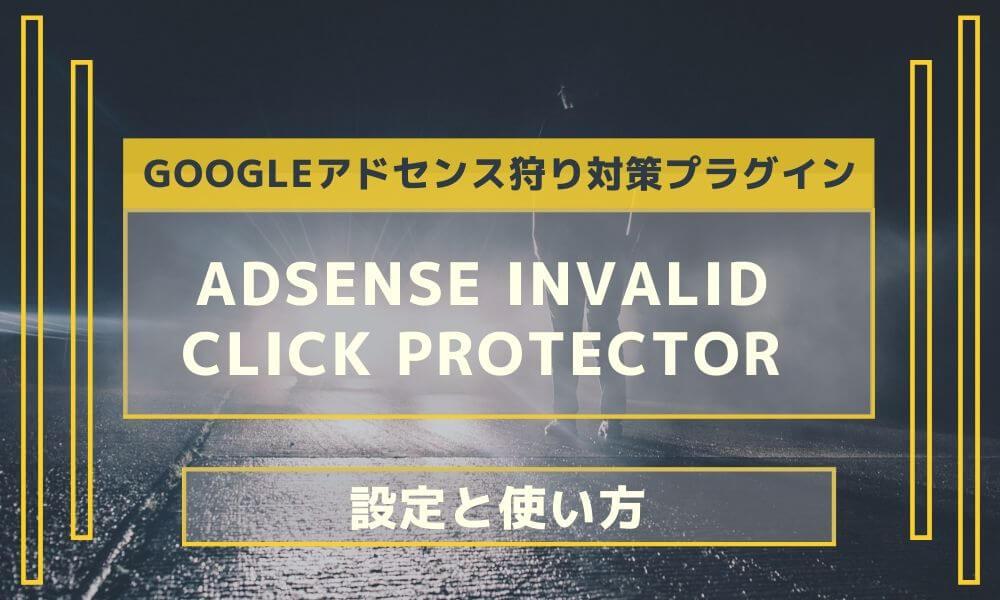 アドセンス狩り対策-AdSense Invalid Click Protector