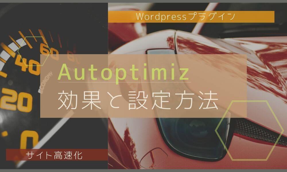 Autoptimizeの効果と設定方法