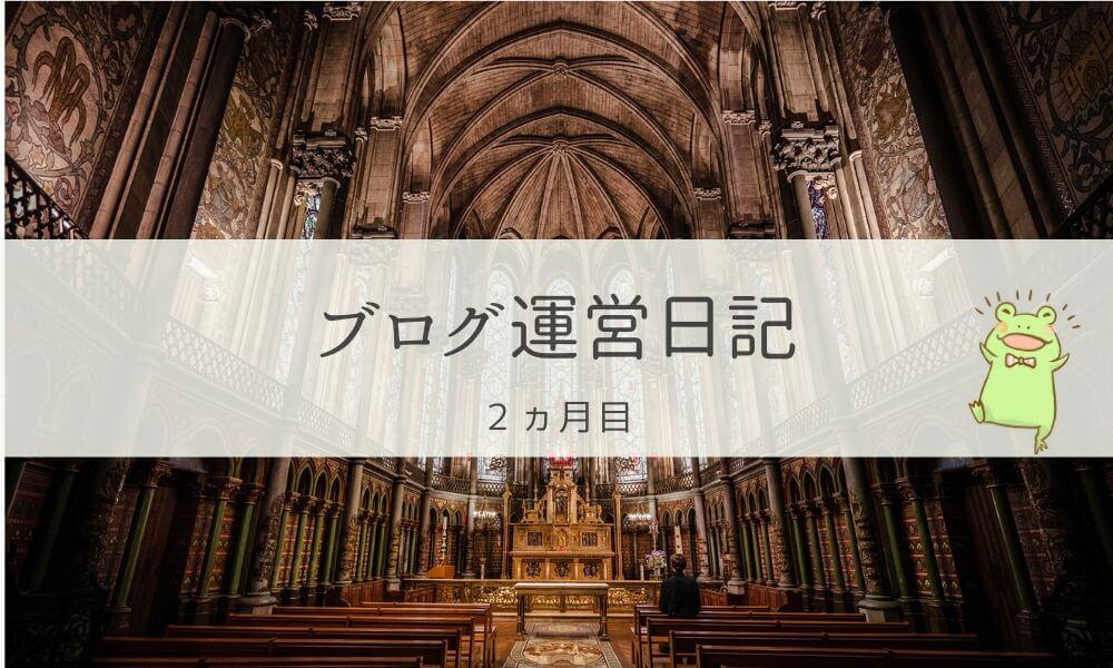 【ブログ運営日記】2ヵ月目