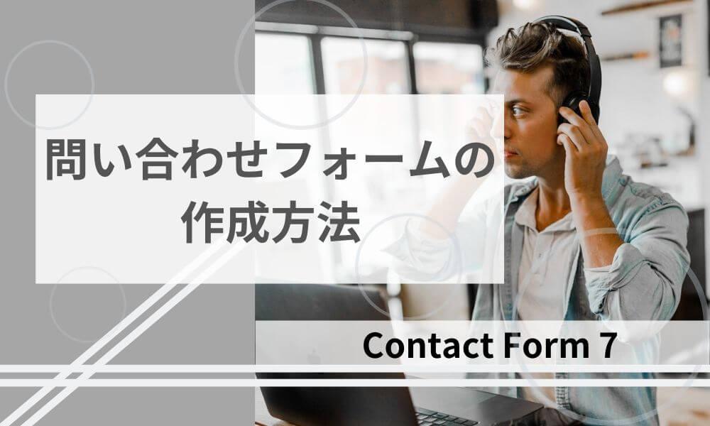 Contact Form 7-問い合わせフォームの作成方法