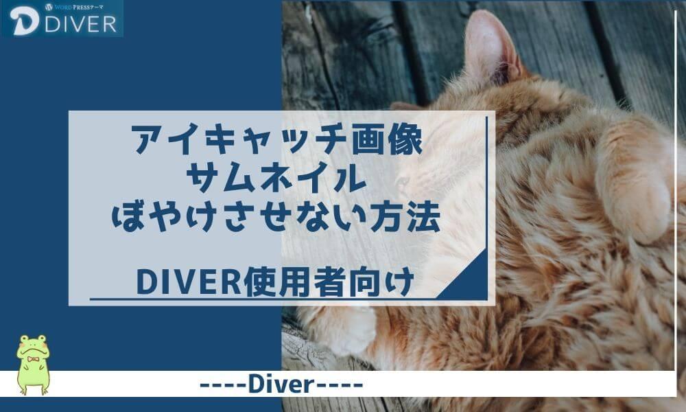 【Diver】アイキャッチ画像(サムネイル)をぼやけさせない方法
