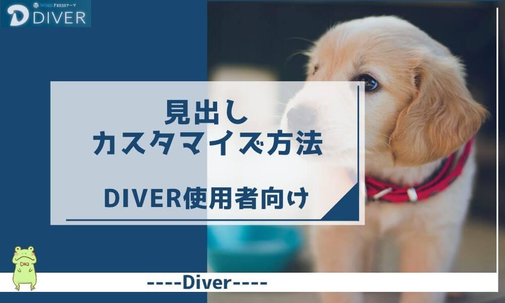 Diver-見出しのカスタマイズ方法