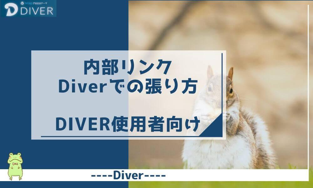 Diver-内部リンクを張る方法