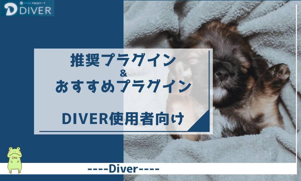 【Diver】おすすめプラグイン&推奨プラグイン11選|2020年最新