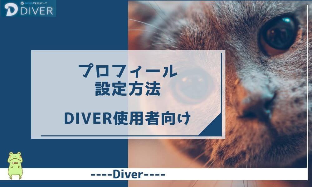 Diver-プロフィール設定