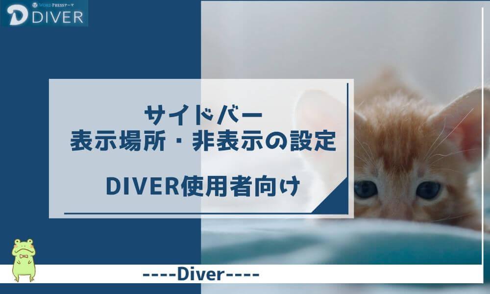 Diver-サイドバーの表示場所・非表示の設定