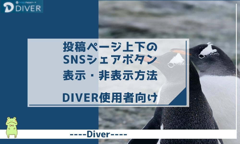 Diver-投稿ページ上下にあるSNSシェアボタンの表示・非表示設定