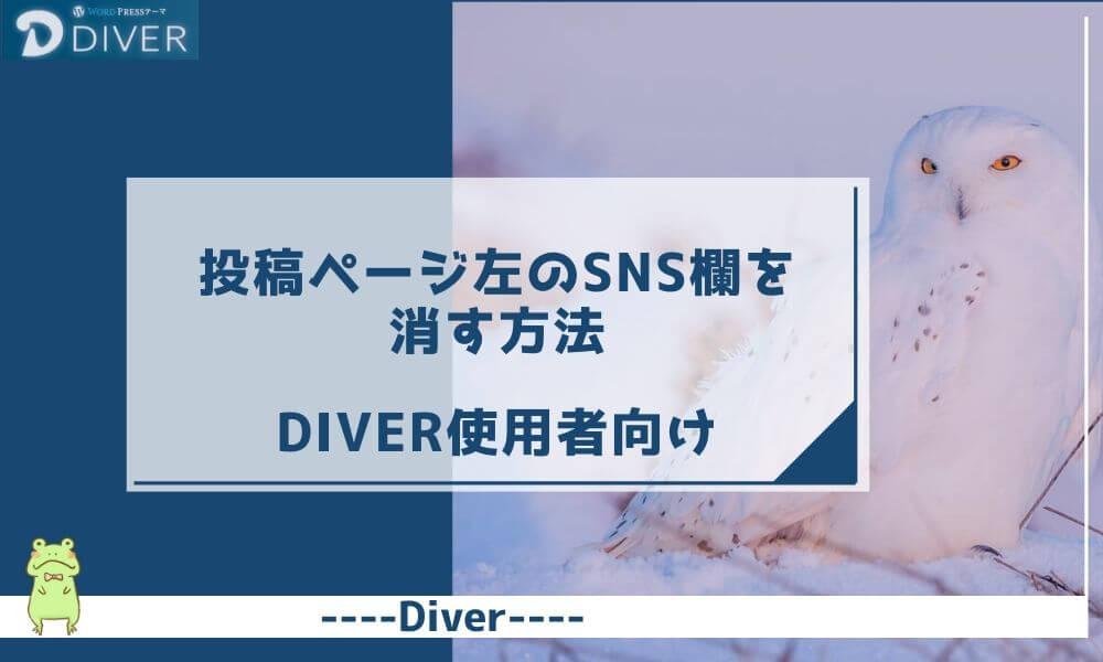 Diver-投稿ページ左のSNS(ツイッターなど)欄を消す方法