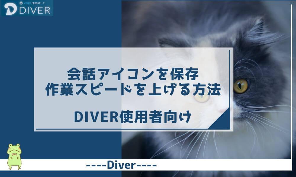 Diver-会話アイコンを保存して作業スピードを倍速