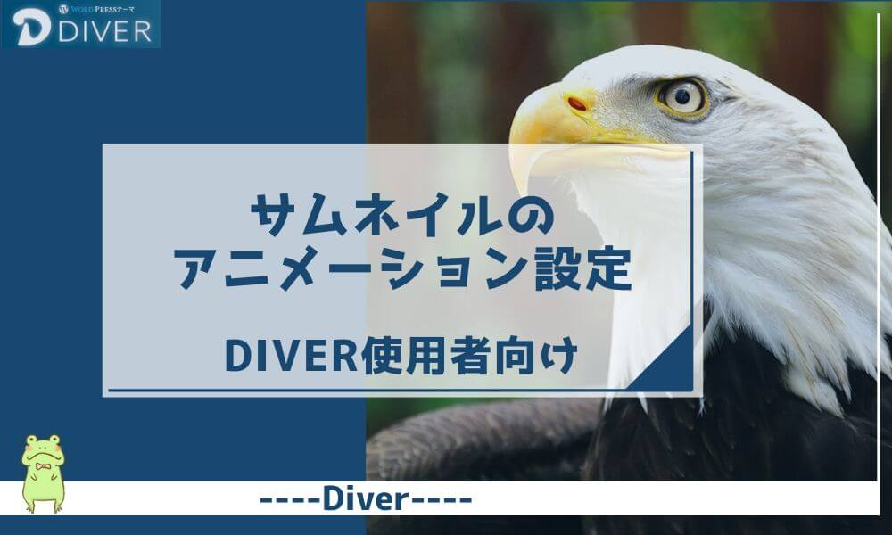 Diver-サムネイルのアニメーション設定