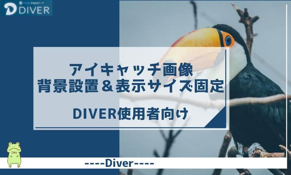 Diver-アイキャッチ画像の背景設置&表示サイズ固定方法