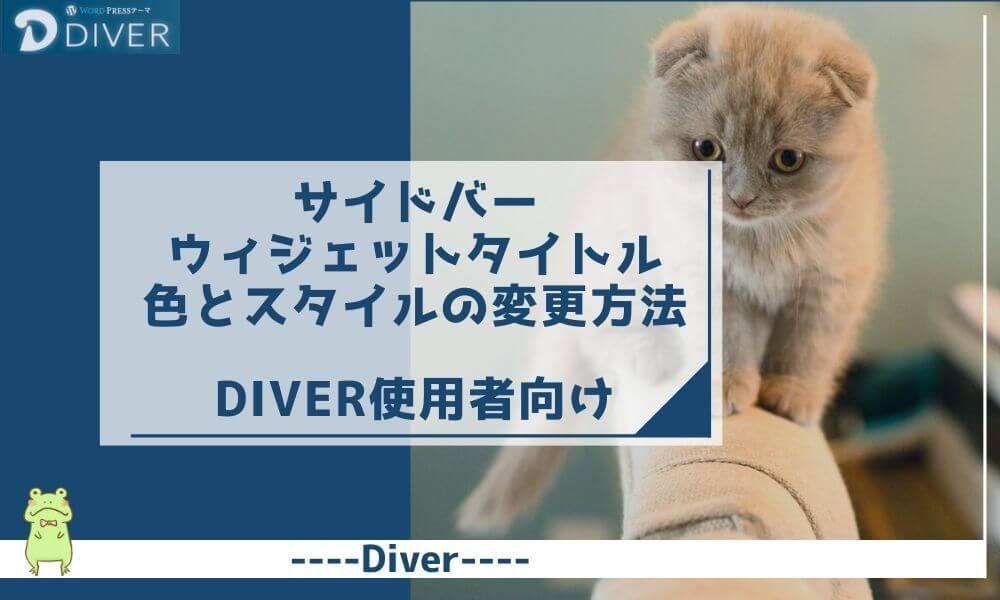 【Diver】サイドバー・ウィジェットタイトルの色とスタイルの変更方法