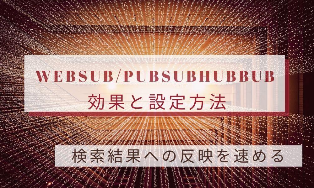 WebSub/PubSubHubbubの効果と設定方法