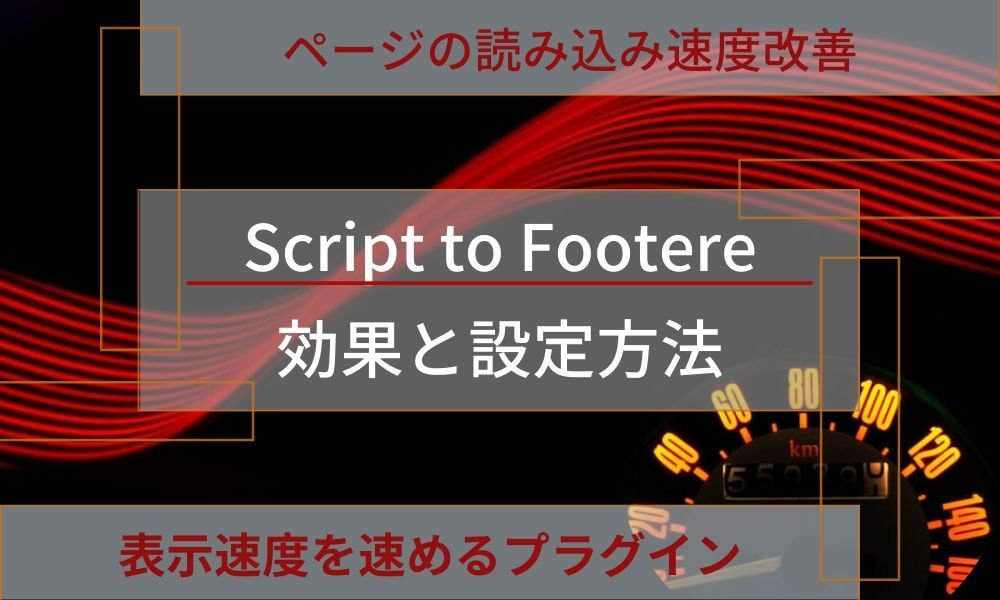 Script to Footereの効果と設定方法