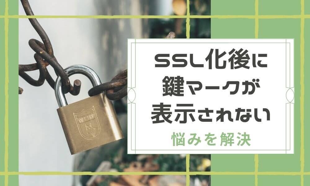 SSL化(https)後に鍵マークが表示されない悩みを解消