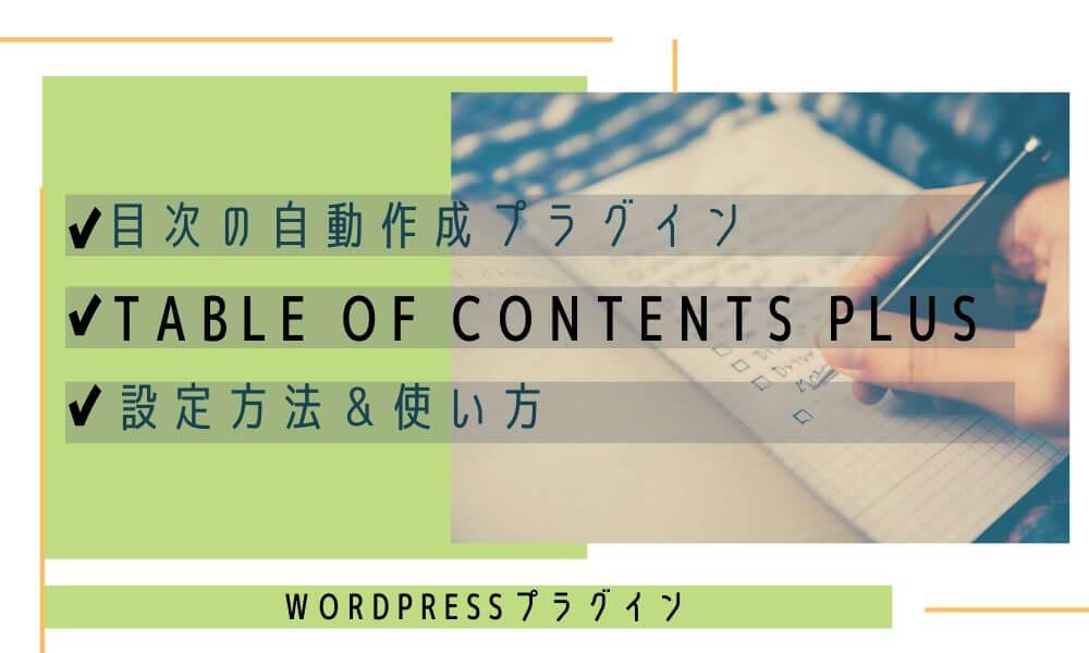 目次の自動作成プラグイン『Table of Contents Plus』