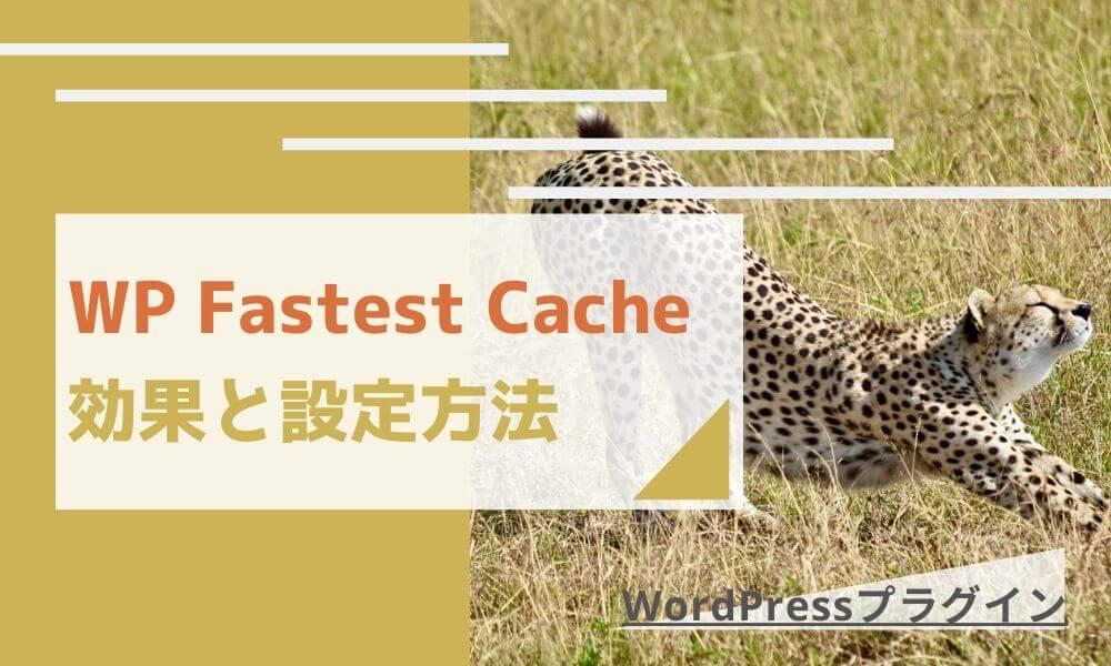 WP Fastest Cacheの効果と設定方法