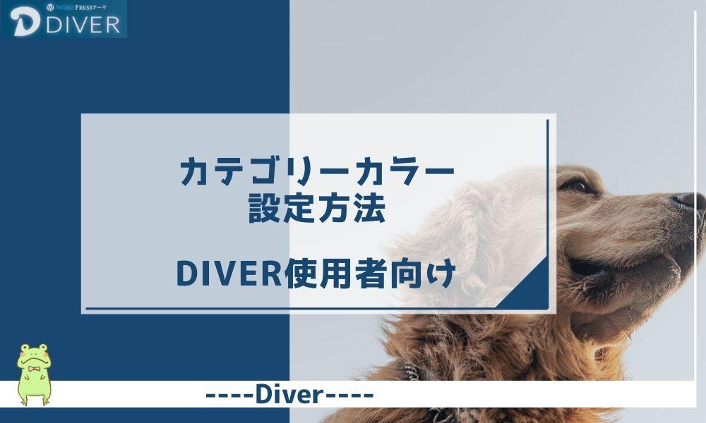 Diver-カテゴリーカラーの設定方法