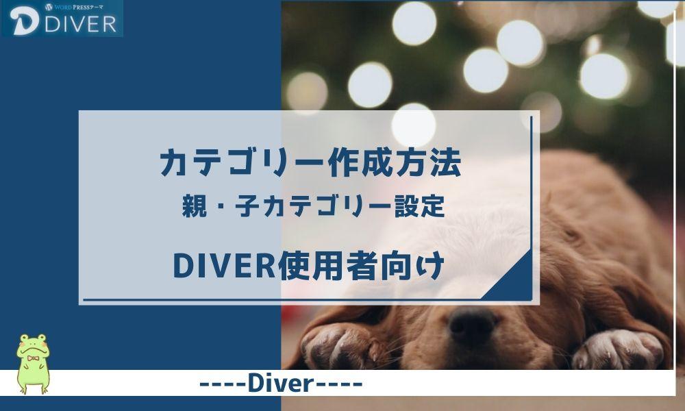 Diver-カテゴリーの作成方法