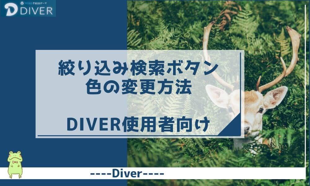 Diver-絞り込み検索ボタンの色の変え方