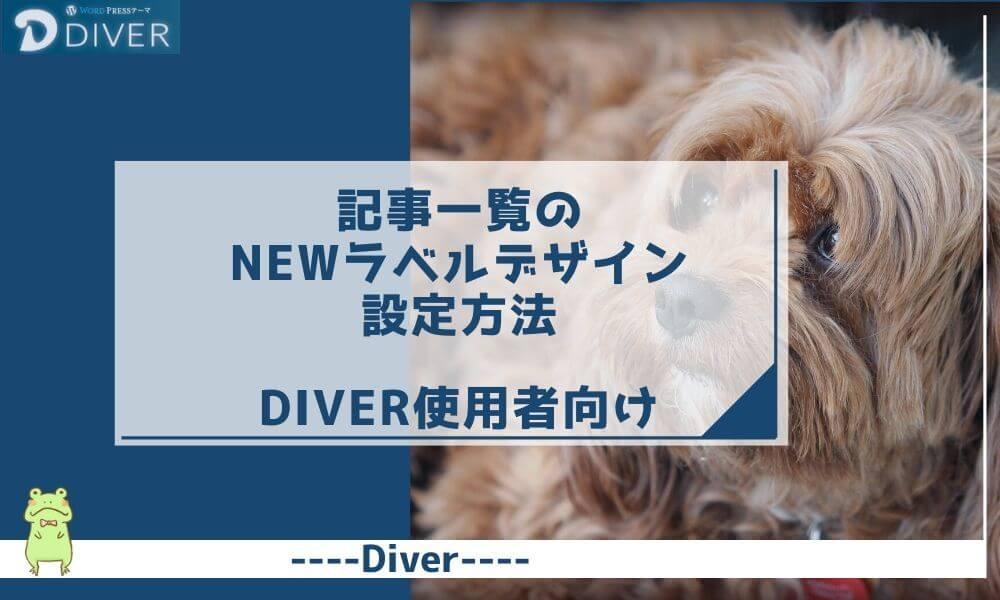 Diver-記事一覧のNEWラベルデザイン設定方法