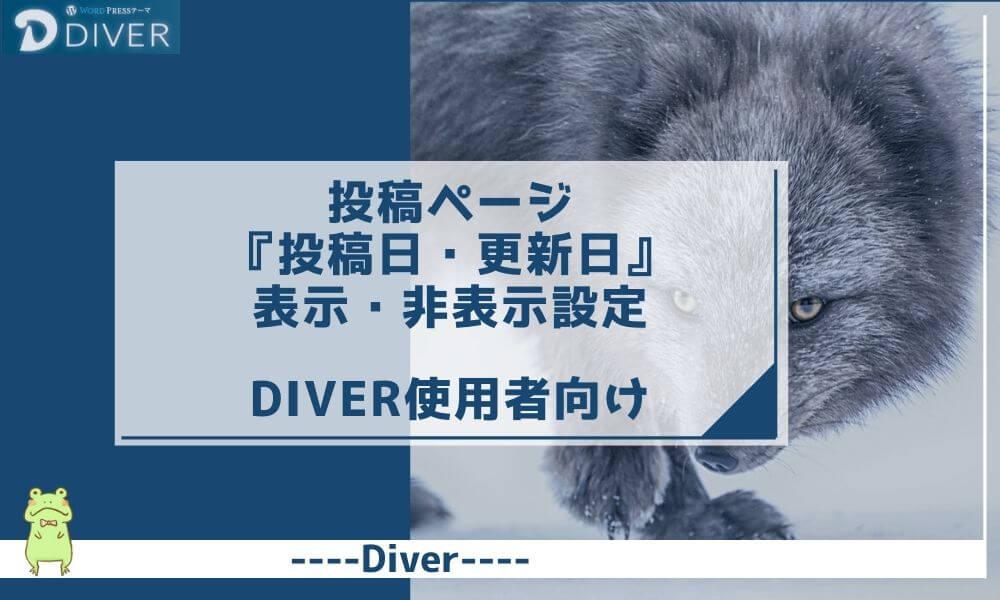 Diver-投稿ページ『投稿日・更新日』の表示・非表示設定