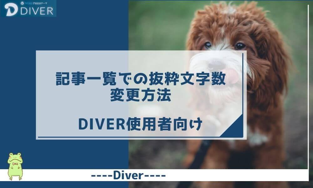 Diver-記事一覧での抜粋文字数の変更方法