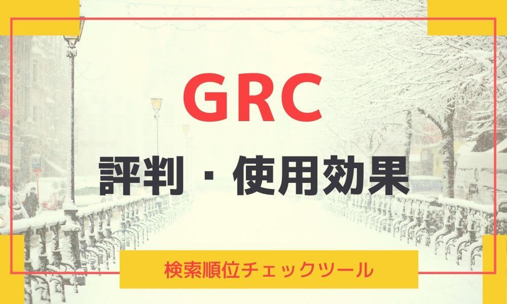検索順位チェックツールGRCの評判・使用効果