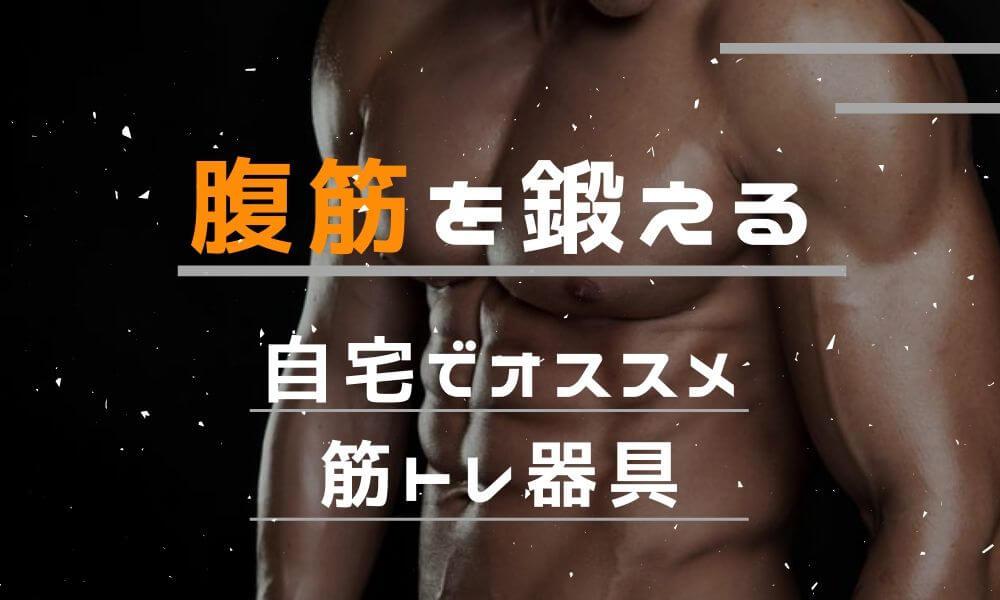 腹筋を鍛える|自宅でのオススメ筋トレ器具(グッズ)