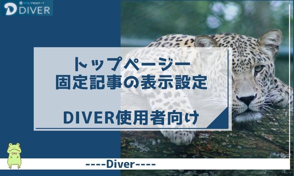 Diver-トップページ一番上に固定記事を表示させる設定
